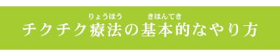 chikuchiku6