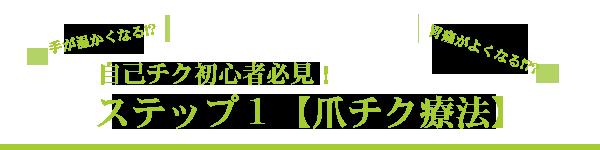 chikuchiku9