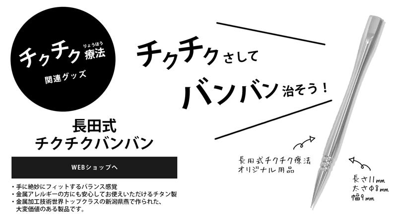 関連グッズ・長田式チクチクバンバン