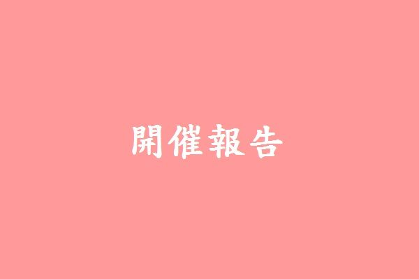 チクチクセミナーin東京・青森