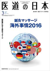 掲載情報:月刊「医道の日本」3月号