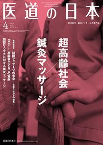 掲載情報:月刊「医道の日本」4月号