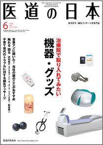 掲載情報:月刊「医道の日本」6月号