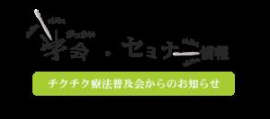 学会・セミナー情報