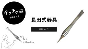 関連グッズ・長田式器具