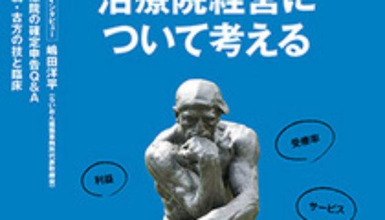 掲載情報:医道の日本 2月号
