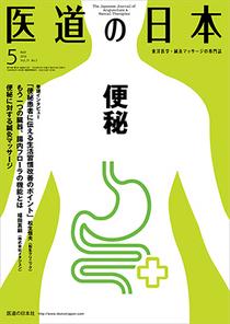 掲載情報:月刊「医道の日本」5月号