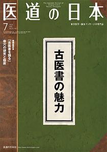 掲載情報:月刊「医道の日本」7月号