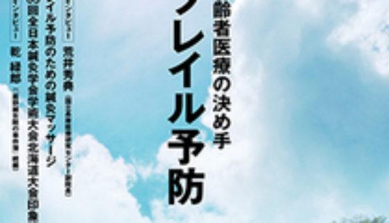 掲載情報:月刊「医道の日本」8月号