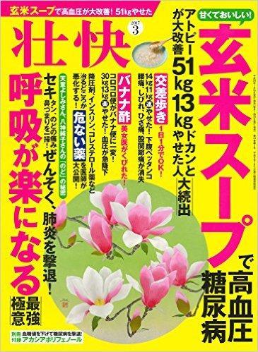 雑誌掲載情報:月刊誌「壮快」3月号